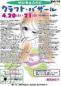 (ブログ用)クラフトBポスターデータH25春.jpg