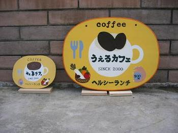 うえるカフェ看板完成.JPG