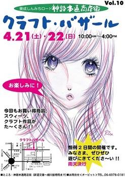 クラフトバザールチラシ(小)H24.4月.jpg