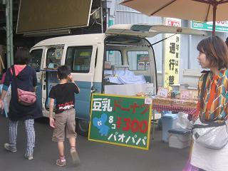 豆乳ドーナツ「パオパパ」さん.JPG